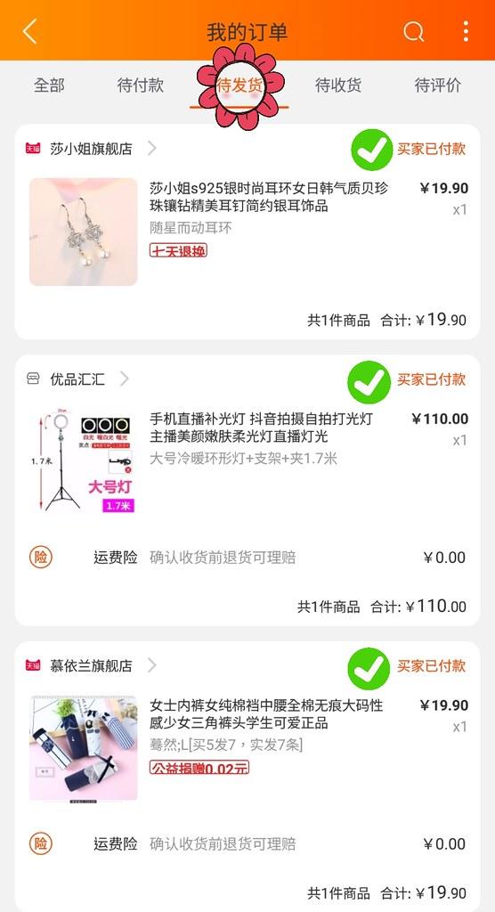 Line購物淘寶23