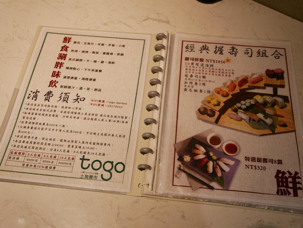 土狗樂市 togo - 複合式餐飲