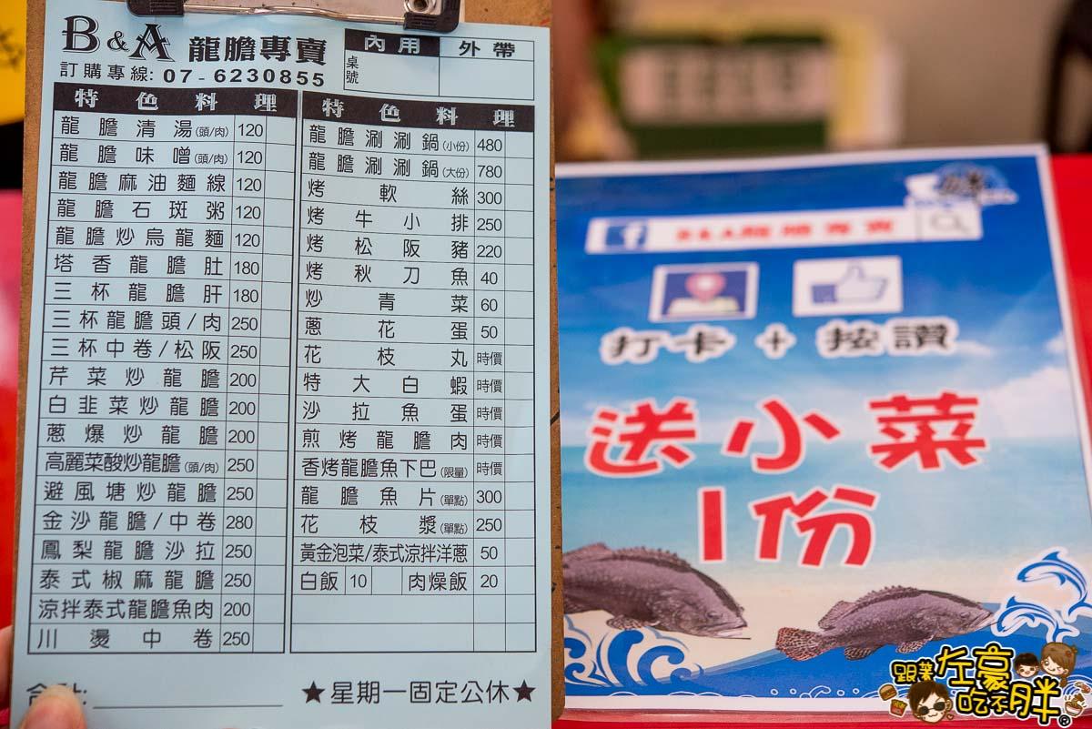 岡山美食B&A龍膽專賣店-11