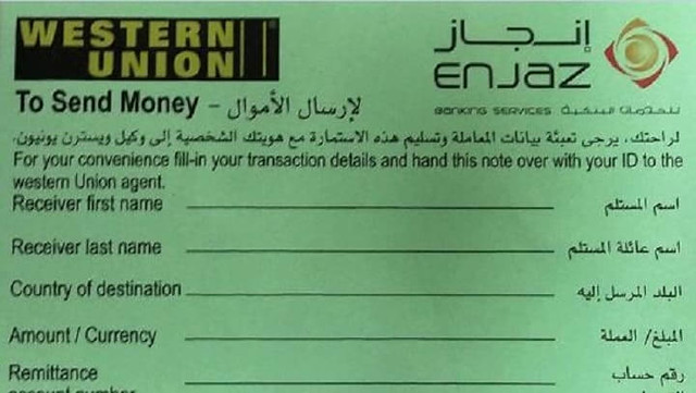 2639 Procedure to Transfer Money through Enjaz Service 03