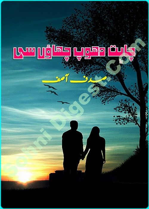 Chahat Dhoop Chhao Si is a very well written complex script novel by Sadaf Asif which depicts normal emotions and behaviour of human like love hate greed power and fear , Sadaf Asif is a very famous and popular specialy among female readers