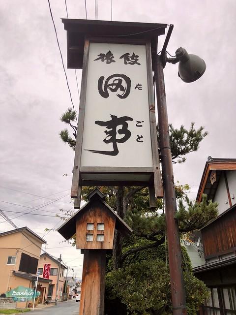 會津若松 料館田事