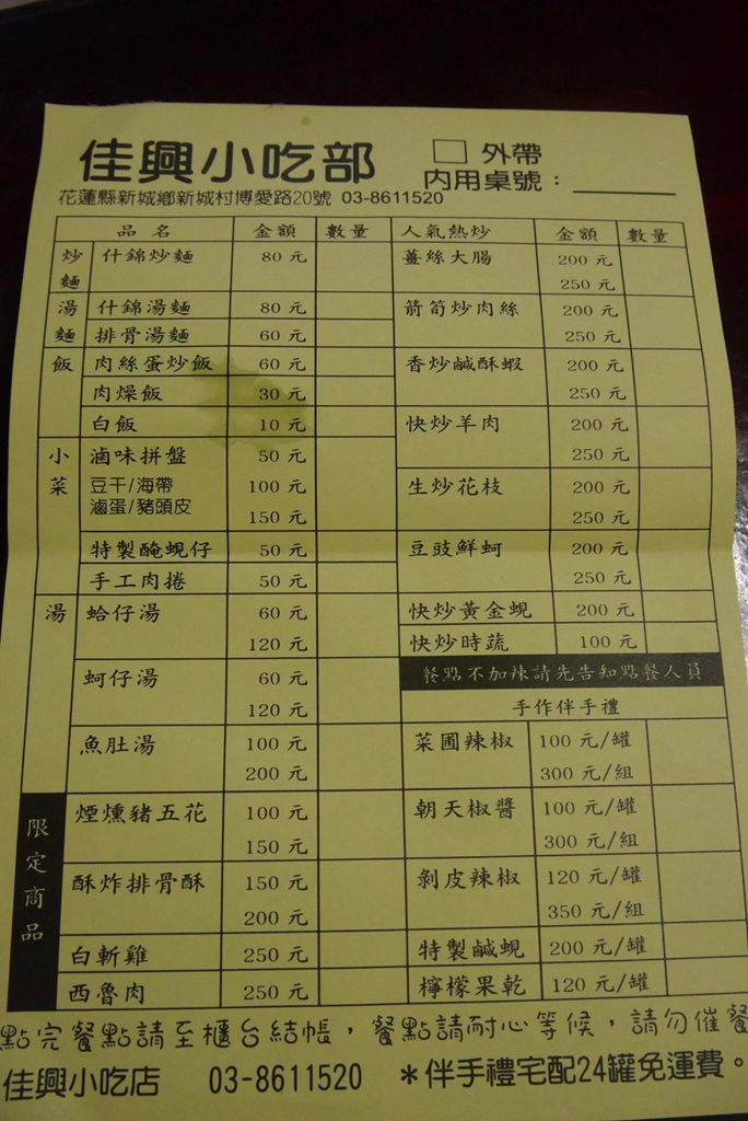 20181012 宜蘭佳興冰菓店_181023_0003