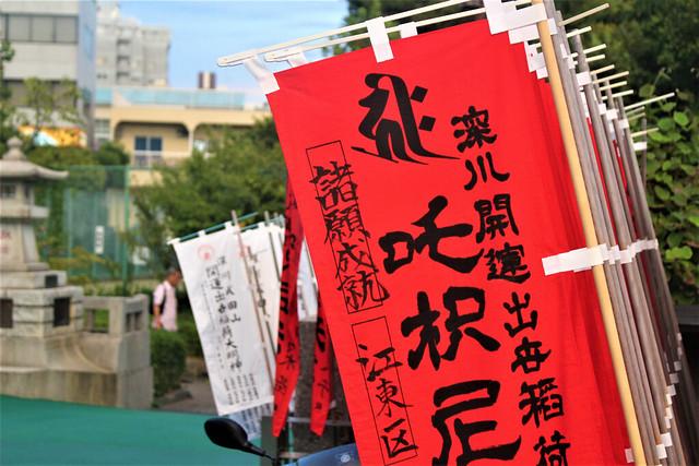 tomiokafudo019