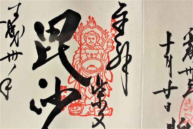 shibamata-gosyuin005