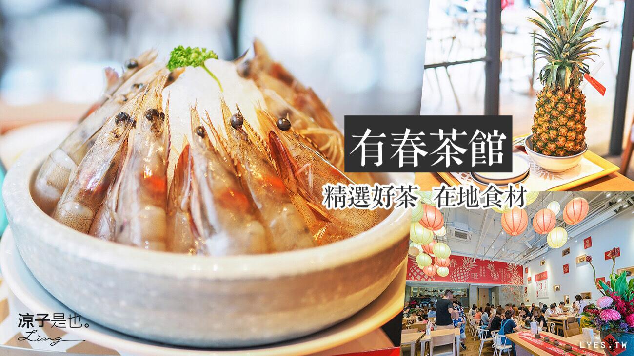 有春茶館 台中 新時代 後火車站 大魯閣 餐廳 美食