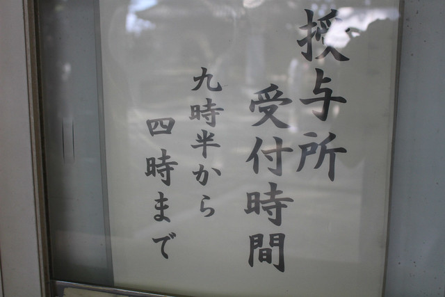 setagayahachiman010