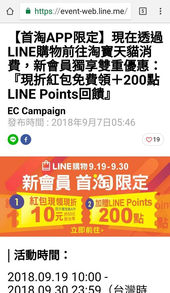 Line購物淘寶5