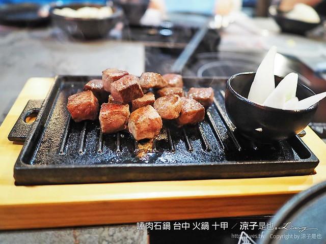 嗑肉石鍋 台中 火鍋 十甲 7