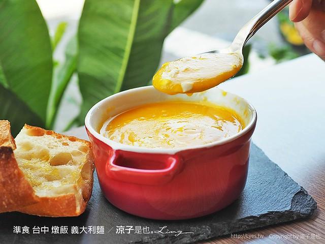準食 台中 燉飯 義大利麵 12