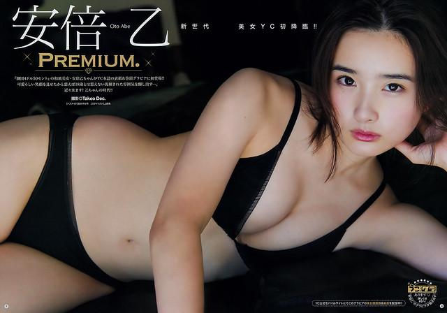安倍乙03