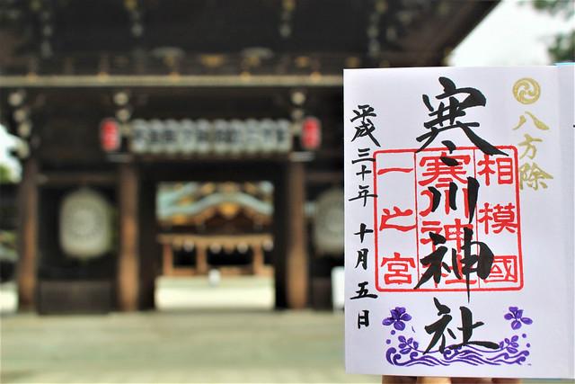samukawa-gosyuin006