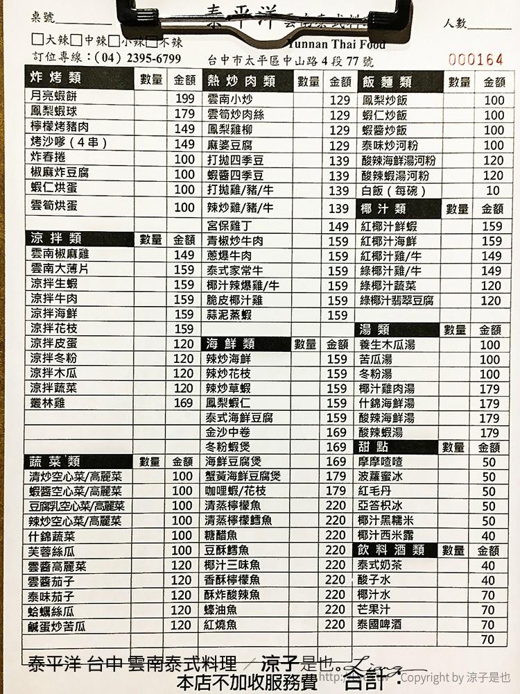 泰平洋 台中 雲南泰式料理 20