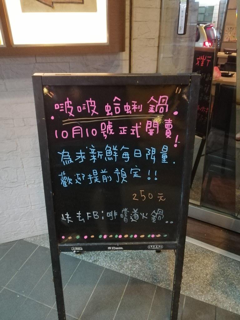 啡嚐道火鍋 (3)