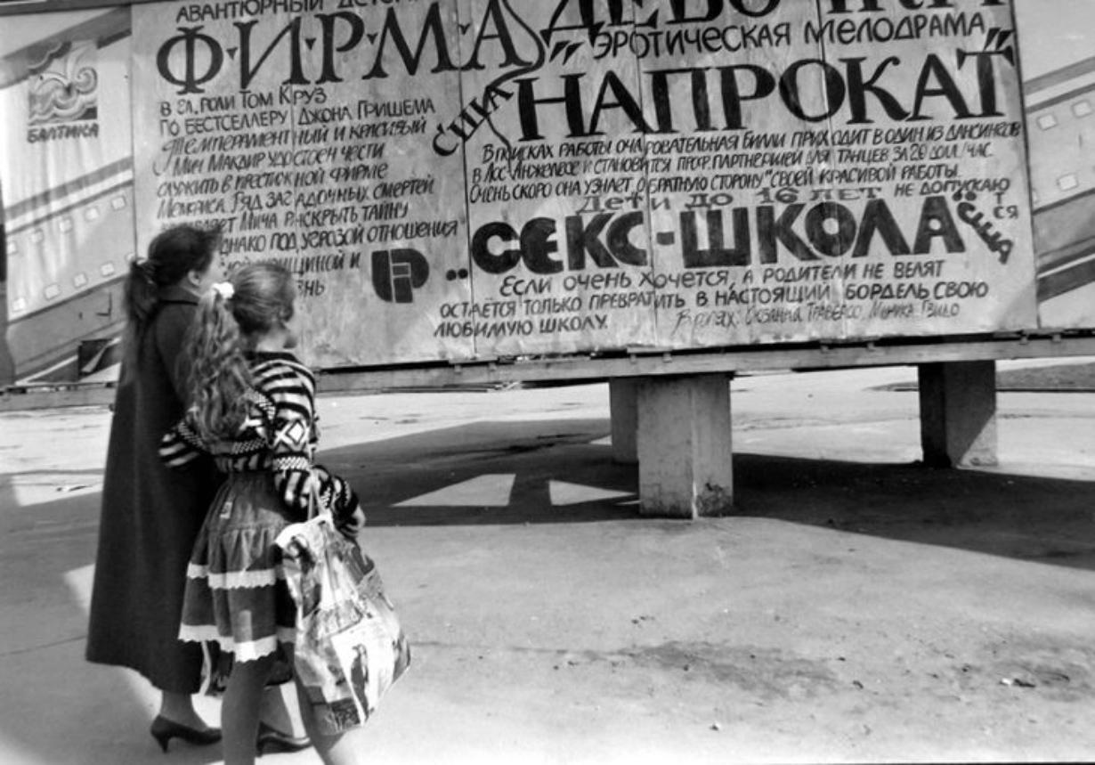 Афиша кинотеатра «Балтика»