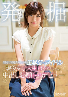 "KAWD-940 Idol Of Engineering Department Rumor That ""It Is Neat And Cute Too"" Excavation Active Female College Student Haruka Chan Cum Shot Begging Appeal Kawaii * Debut"