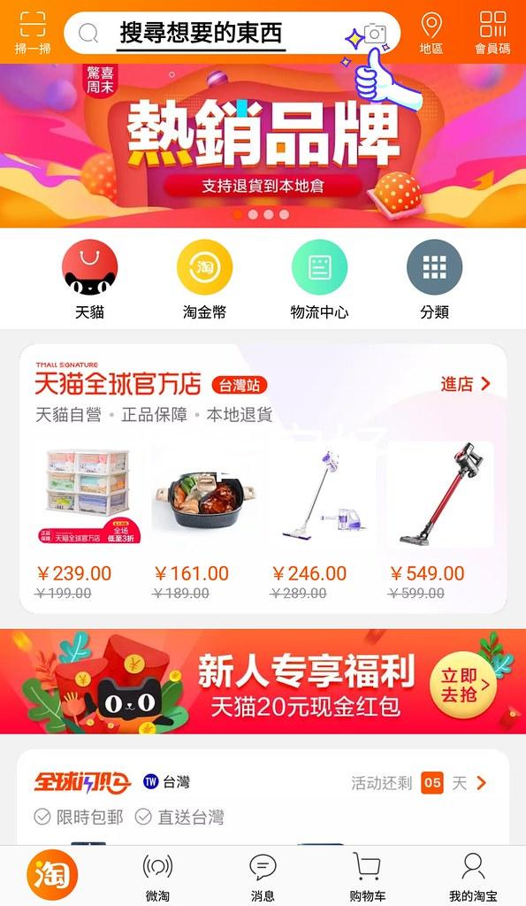 Line購物淘寶9