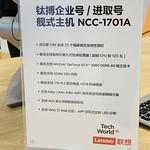 Lenovo Titanium Enterprise NCC-1701A