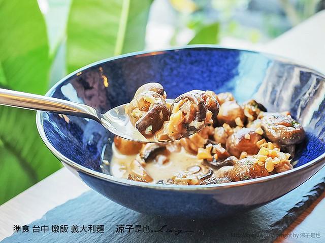 準食 台中 燉飯 義大利麵 15