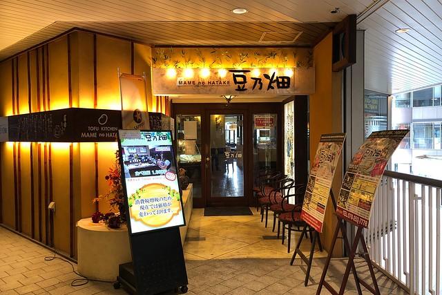 ご褒美?に豆乃畑(新神戸オリエンタルアベニュー)