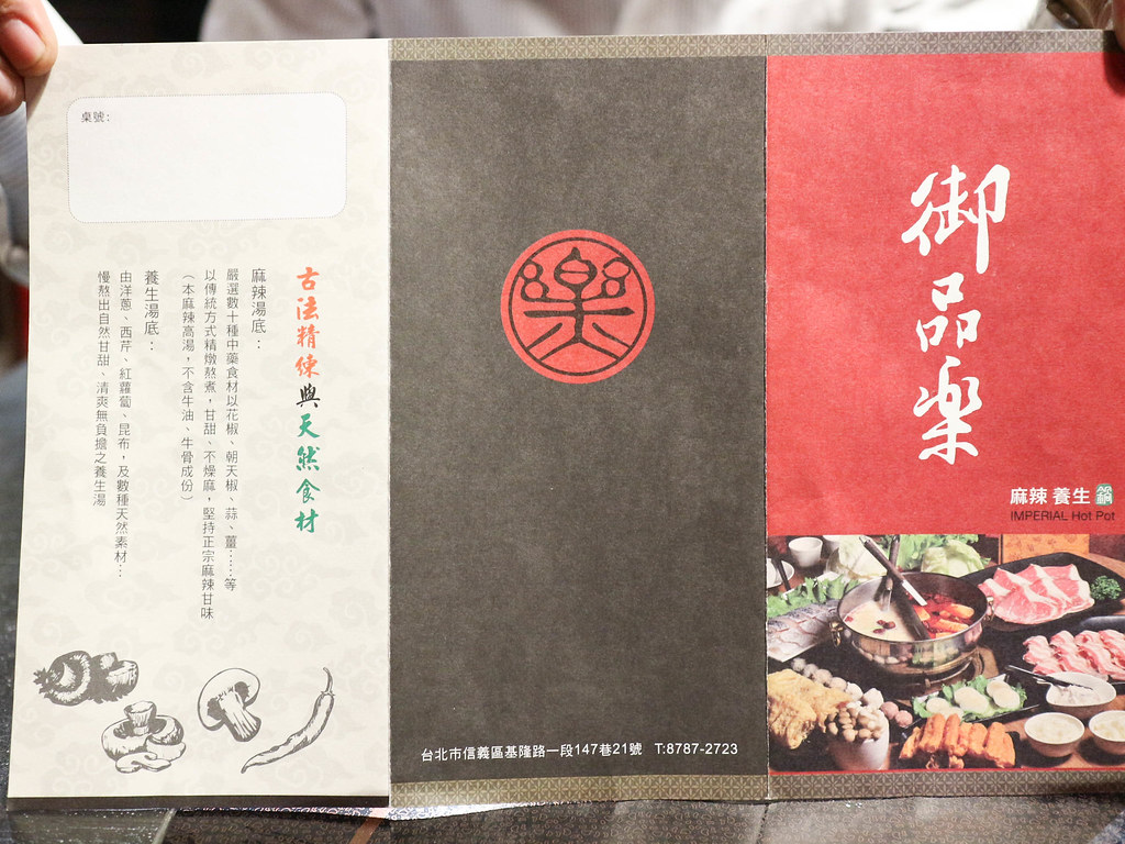 御品樂-東區麻辣養生鍋 (78)
