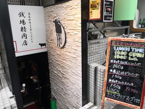 銭場精肉店