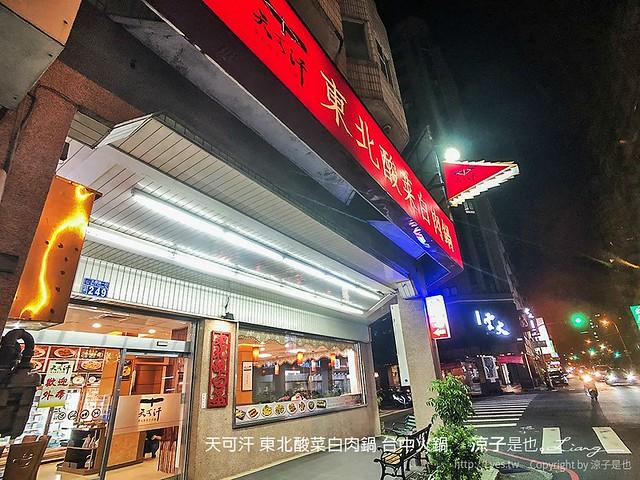 天可汗 東北酸菜白肉鍋 台中火鍋 12