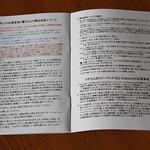 GeChic ゲシック On-Lap 1102H 開封レビュー (11)