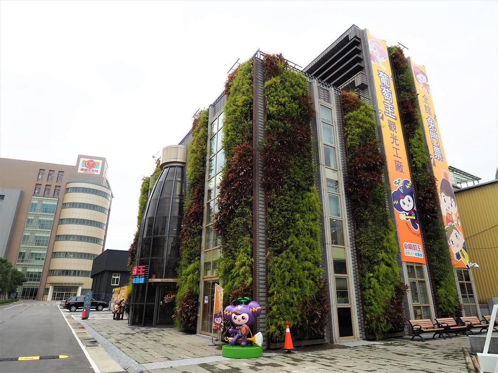 葡萄王健康活力能量館 (1)