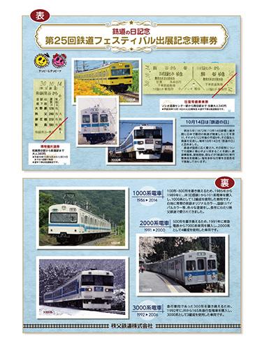 鉄道の日記念☆第25回鉄道フェスティバル出展記念乗車券