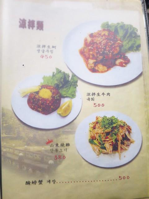南大門韓國烤肉 08