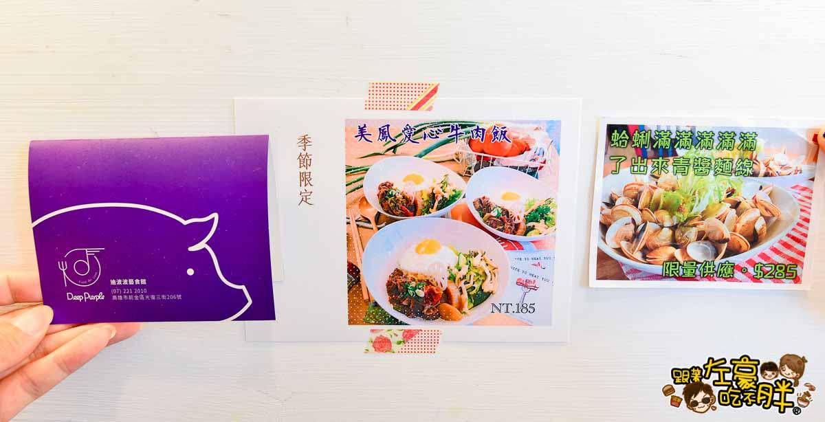 迪波波藝食館 deep purple-6