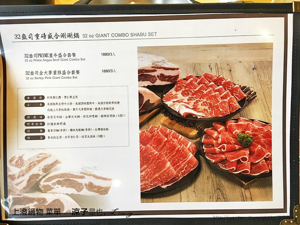 上澄鍋物 菜單 8