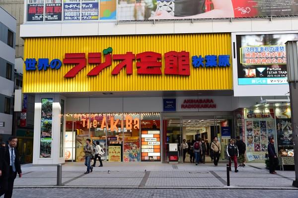 Radio Hall Akihabara