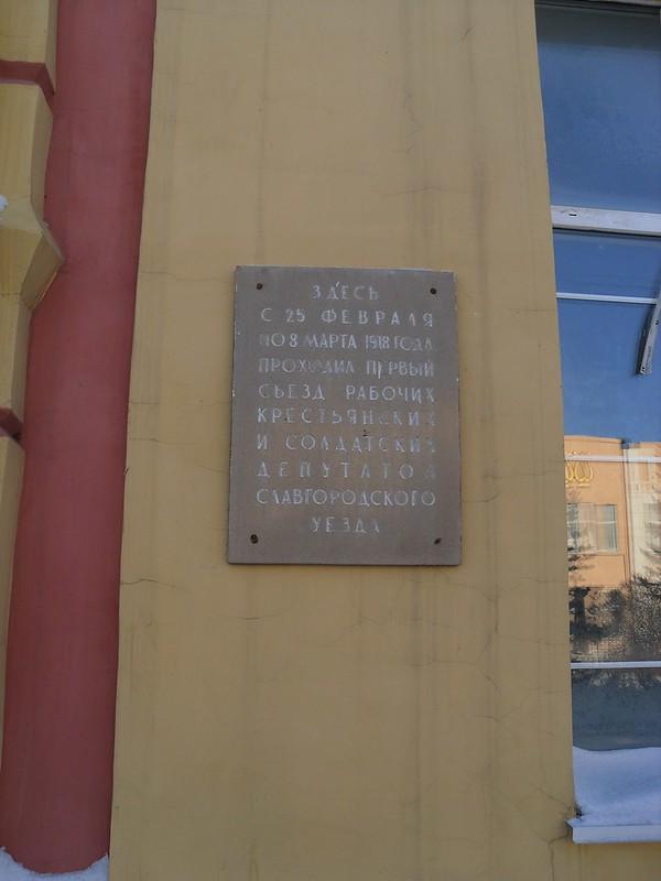 Славгород, мемориальная доска.
