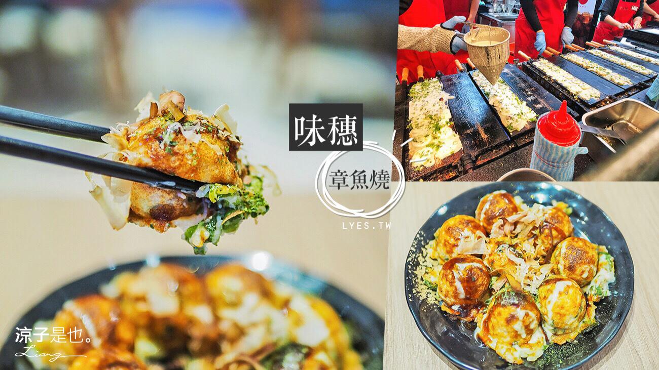 味穗 章魚燒 台中 三井 outlet 美食