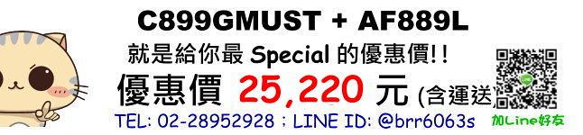 price-c899gmust-af899l