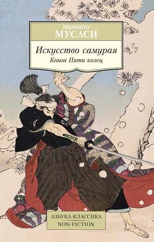 Мусаси М. Искусство самурая. Книга Пяти колец