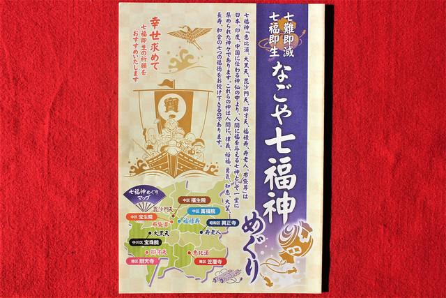 osu-kannon-gosyuin001