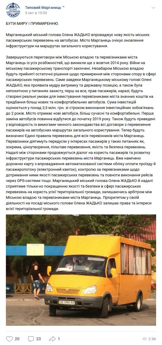 Screenshot_2018-10-12 Типовий Марганець ™(1)