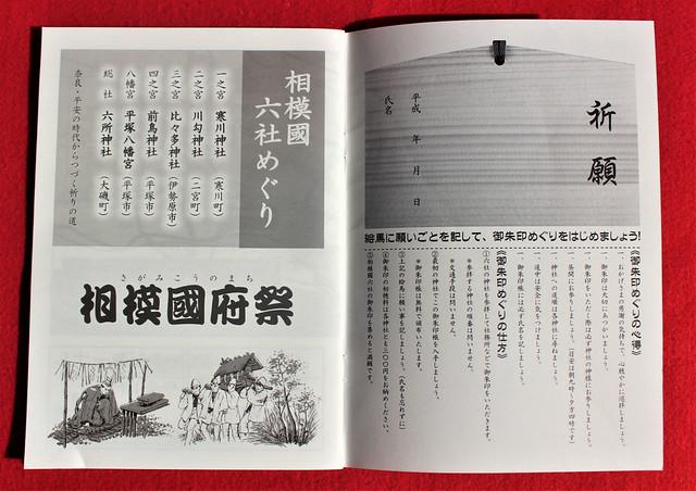 samukawa-gosyuin017