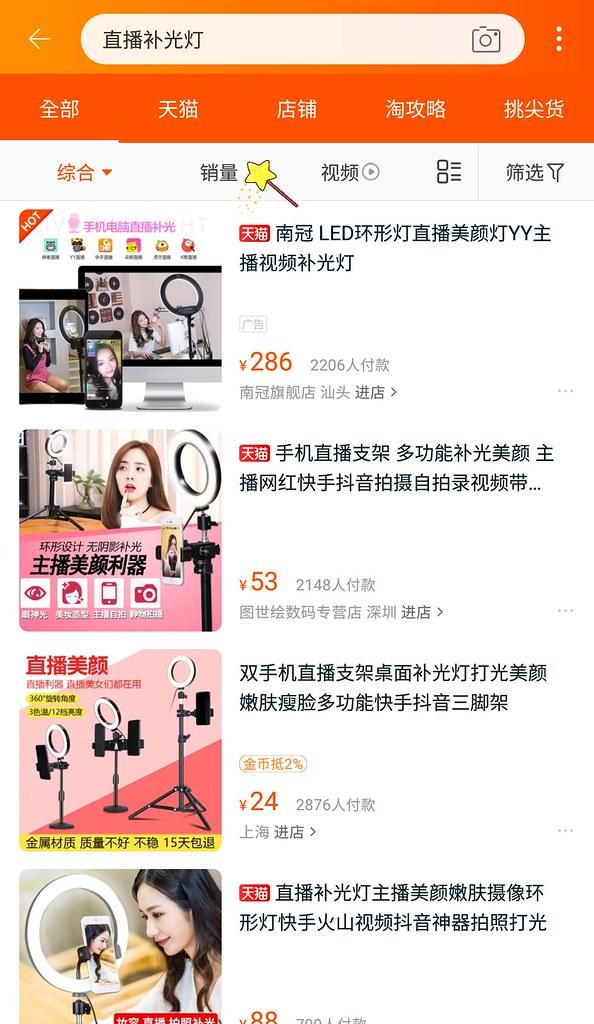 Line購物淘寶10