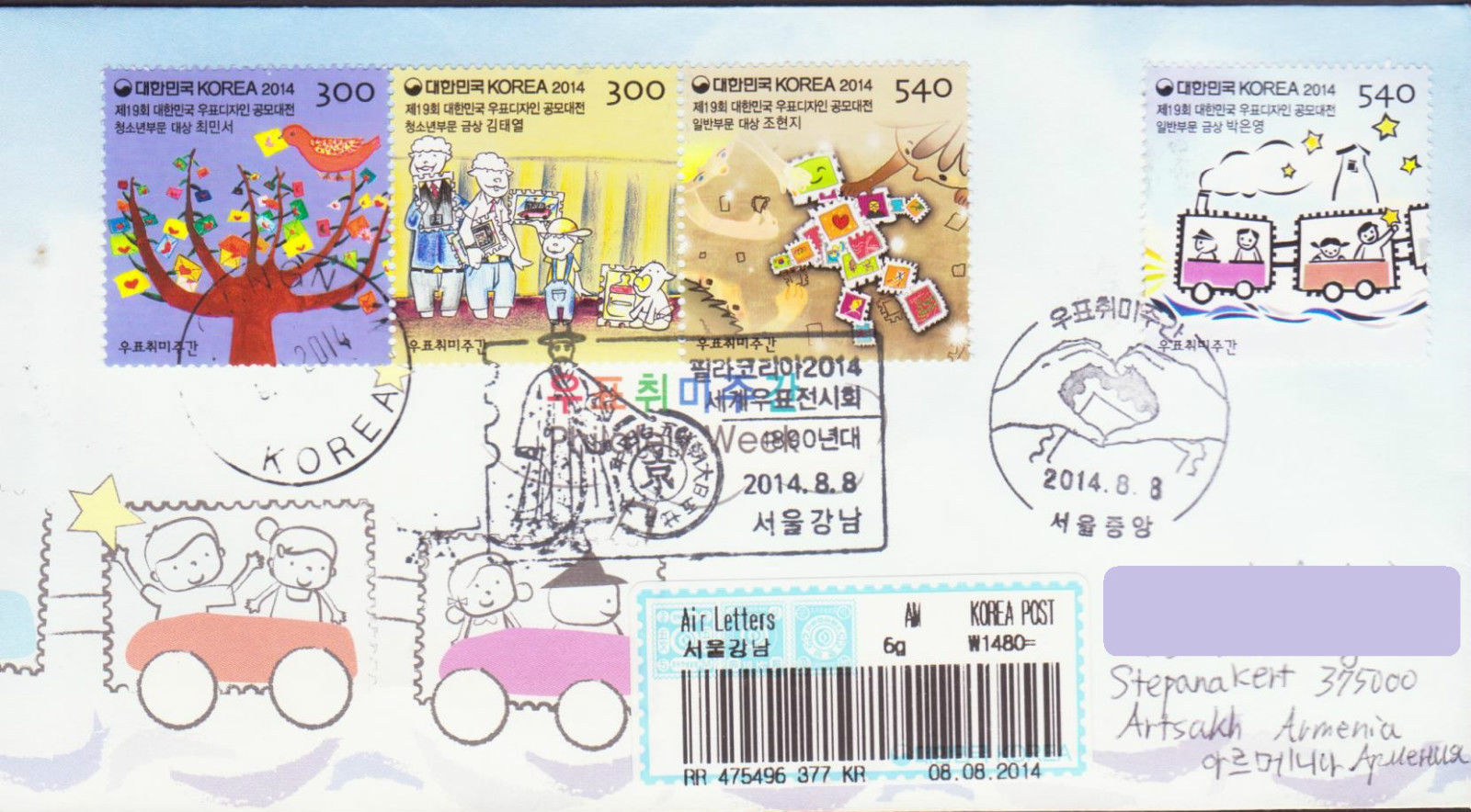 South Korea - Michel #3014-3017 (2014) first day cover of the full set, sent by registered mail to Armenia [NIMC2018]; sourced from active eBay auction