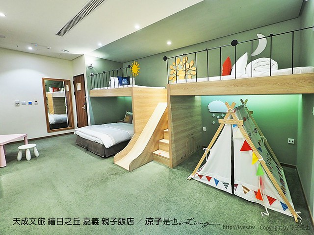 天成文旅 繪日之丘 嘉義 親子飯店 17