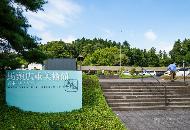 Full view of Nakagawa-machi Bato Hiroshige Museum of Art (那珂川町馬頭広重美術館)