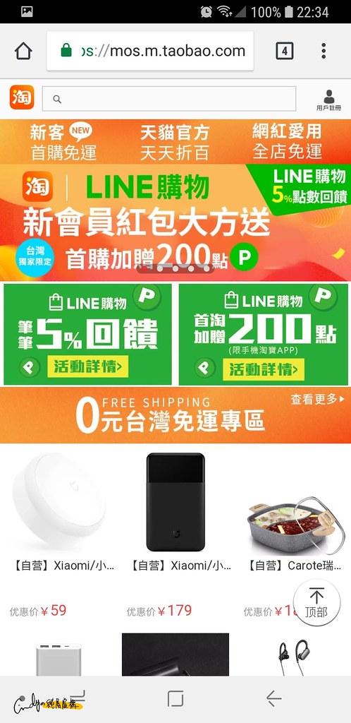LINE購物淘寶天貓