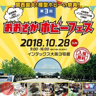 Osaka Hobby Fes 2018(Oct. 28th 2018, Intex Osaka)