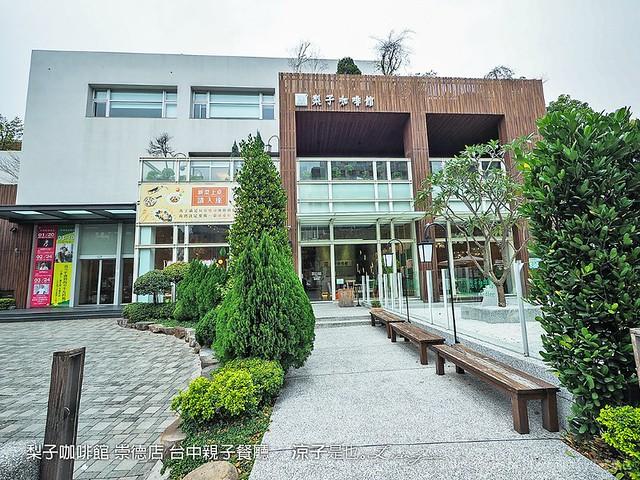 梨子咖啡館 崇德店 台中親子餐廳 24