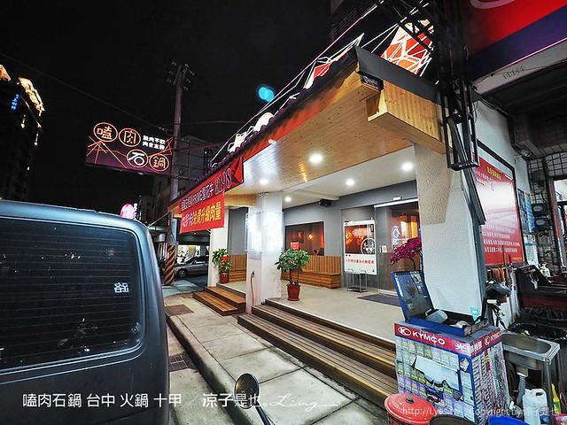 嗑肉石鍋 台中 火鍋 十甲 28