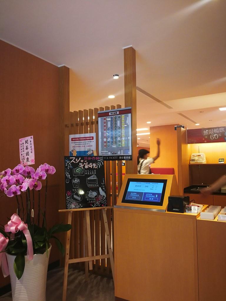 壽司郎中華路店 (9)